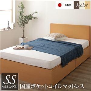 その他 頑丈ボックス収納 ベッド セミシングル ナチュラル 日本製 フラットヘッドボード ポケットコイルマットレス付き【代引不可】 ds-2111147