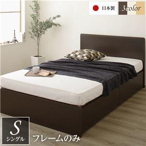 その他 頑丈ボックス収納 ベッド シングル (フレームのみ) ダークブラウン 日本製 フラットヘッドボード付き【代引不可】 ds-2111160