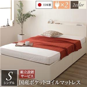 その他 組立設置サービス 薄型宮付き 頑丈ボックス収納 ベッド シングル アイボリー 日本製 ポケットコイルマットレス 引き出し2杯 ds-2111179