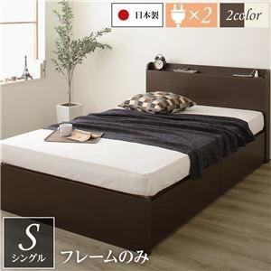 その他 薄型宮付き 頑丈ボックス収納 ベッド シングル (フレームのみ) ダークブラウン 日本製 引き出し2杯 ds-2111184