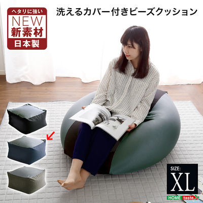 ホームテイスト 新配合でヘタリにくい キューブ型ビーズクッション ダークカラー Guimauve Neo-ギモーブネオ- ダークカラー XLサイズ (ブルー) SH-07-NGMVD-XL-BL