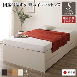 その他 組立設置サービス ヘッドレス 頑丈ボックス収納 ベッド ショート丈 シングル アイボリー 日本製 ポケットコイルマットレス ds-2111207