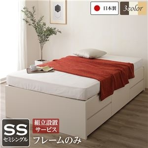 その他 組立設置サービス ヘッドレス 頑丈ボックス収納 ベッド セミシングル (フレームのみ) アイボリー 日本製【代引不可】 ds-2111208