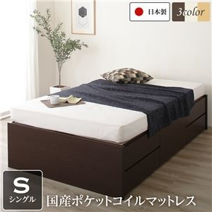 その他 ヘッドレス 頑丈ボックス収納 ベッド シングル ダークブラウン 日本製 ポケットコイルマットレス 引き出し5杯 ds-2111241