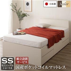 その他 組立設置サービス フラットヘッドボード 頑丈ボックス収納 ベッド ショート丈 セミシングル アイボリー 日本製 ポケットコイルマットレス ds-2111265