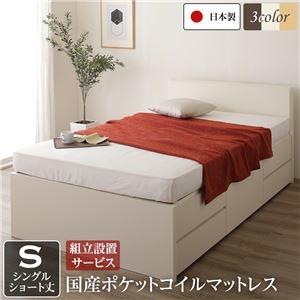 その他 組立設置サービス フラットヘッドボード 頑丈ボックス収納 ベッド ショート丈 シングル アイボリー 日本製 ポケットコイルマットレス ds-2111267