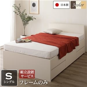 その他 組立設置サービス フラットヘッドボード 頑丈ボックス収納 ベッド シングル (フレームのみ) アイボリー 日本製【代引不可】 ds-2111270