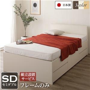 その他 組立設置サービス フラットヘッドボード 頑丈ボックス収納 ベッド セミダブル (フレームのみ) アイボリー 日本製【代引不可】 ds-2111272