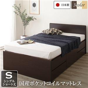 その他 フラットヘッドボード 頑丈ボックス収納 ベッド ショート丈 シングル ダークブラウン 日本製 ポケットコイルマットレス ds-2111297