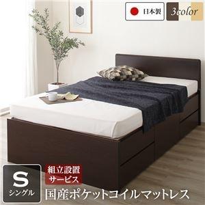 その他 組立設置サービス フラットヘッドボード 頑丈ボックス収納 ベッド シングル ダークブラウン 日本製 ポケットコイルマットレス ds-2111311