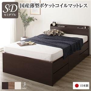 その他 薄型宮付き 頑丈ボックス収納 ベッド セミダブル ダークブラウン 日本製 ポケットコイルマットレス 引き出し5杯【代引不可】 ds-2111343