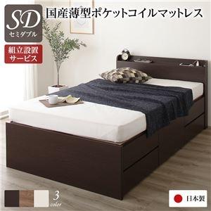 その他 組立設置サービス 薄型宮付き 頑丈ボックス収納 ベッド セミダブル ダークブラウン 日本製 ポケットコイルマットレス 引き出し5杯 ds-2111353