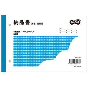 その他 TANOSEE 納品書(請求/受領付)B6ヨコ型 4枚複写 ノーカーボン 50組 1セット(100冊) ds-2115092