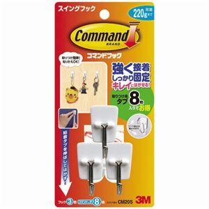 その他 (まとめ) 3M コマンドフック スィングフックホワイト スィングフック3個+タブ8枚 CM20S 1パック 【×30セット】 ds-2118905