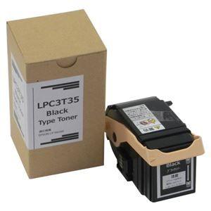 その他 トナーカートリッジ LPC3T35K汎用品 ブラック 1個 ds-2125264