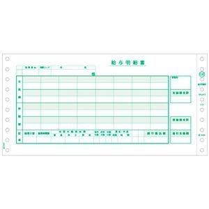 その他 1箱(250セット) ヒサゴ 給与明細書 (密封式)10_1 ヒサゴ/10×5インチ 3P 3P GB153C 1箱(250セット) ds-2125317, インクジェットロール紙専門店:a055e0e6 --- sunward.msk.ru