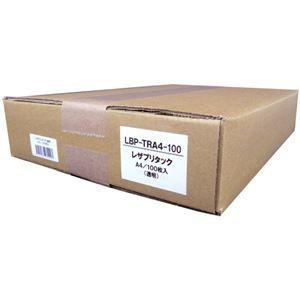 その他 ムトウユニパック レザプリタックレーザープリンタ用タックライト 透明 A4 LBP-TRA4-100 1パック(100枚) ds-2125413