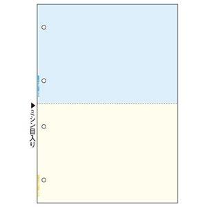 その他 ヒサゴマルチプリンタ帳票(FSC森林認証紙) A4 カラー 2面(ブルー/クリーム) 4穴 FSC2011W1箱(2400枚) ds-2125542