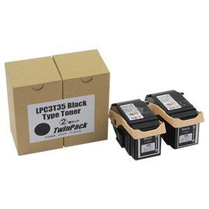 その他 トナーカートリッジ LPC3T35K汎用品 ブラック 1箱(2個) ds-2125550
