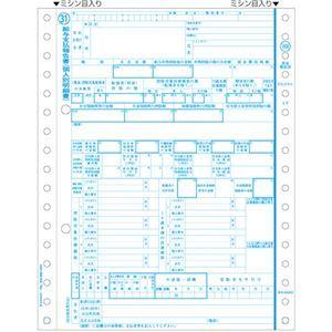 その他 ヒサゴ所得税源泉徴収票(マイナンバー対応) ドットプリンタ用 4枚複写 GB386M 1箱(500組) ds-2125608
