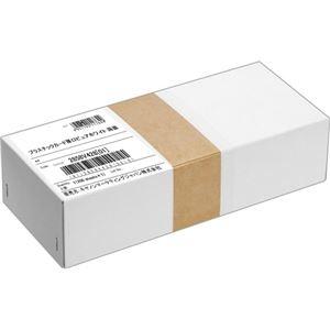 その他 その他 キヤノン プラスチックカード 厚口ピュアホワイト ds-2125708 両面 両面 角丸 2858V428 1箱(250枚) ds-2125708, カンザキマチ:41218ca0 --- sunward.msk.ru