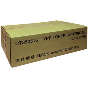 その他 トナーカートリッジ CT350516汎用品 1個 ds-2125736