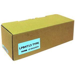 その他 トナーカートリッジ LPB4T13汎用品 1個 ds-2125737