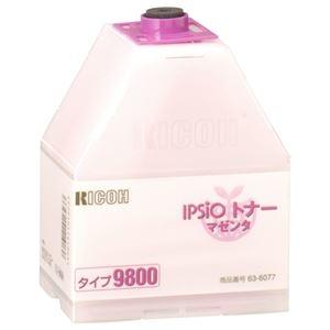 その他 リコー IPSiOトナー タイプ9800マゼンタ 636077 1個 ds-2125822