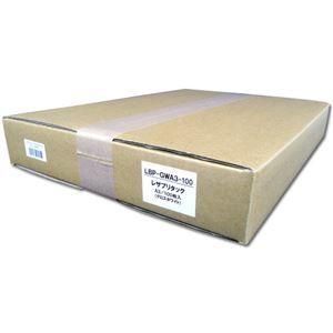 その他 ムトウユニパック レザプリタックレーザープリンタ用タックライト グロスホワイト A3 LBP-GWA3-100 1パック(100枚) ds-2125854