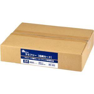 その他 中川製作所 ラミフリー 名刺カード A410面 0000-302-LFS4 1箱(250枚) ds-2125895