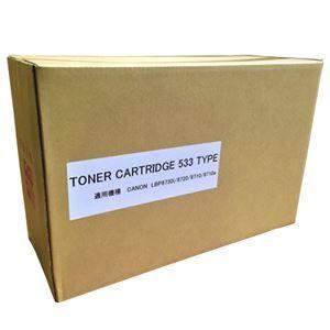 その他 トナーカートリッジ533 汎用品10000枚タイプ 1個 ds-2125972