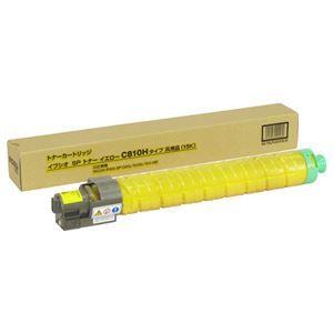 その他 SPトナー C810H 汎用品 イエロー1個 ds-2126005