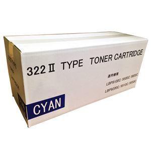 その他 トナーカートリッジ322II 汎用品シアン 1個 ds-2126146