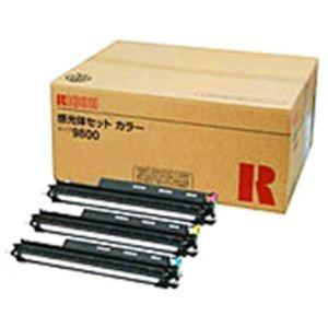 その他 リコー 感光体セット タイプ9800カラー 509501 1箱(3色) ds-2126227