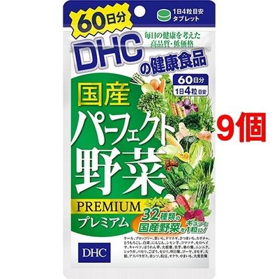 DHC 健康食品相談室 DHC 国産パーフェクト野菜プレミアム 60日分 240粒*9コセット 26975