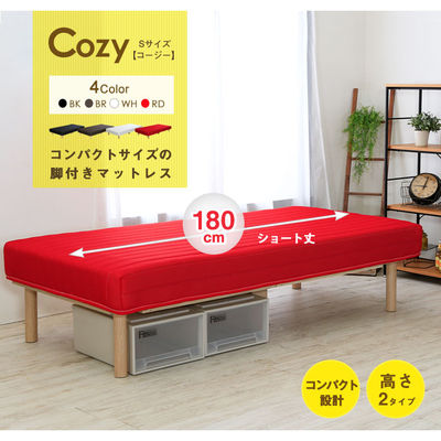 スタンザインテリア ショートサイズ脚付きマットレス【Cozy】コージー (ハイブラウン) cylb4407na-ripk1411br-s