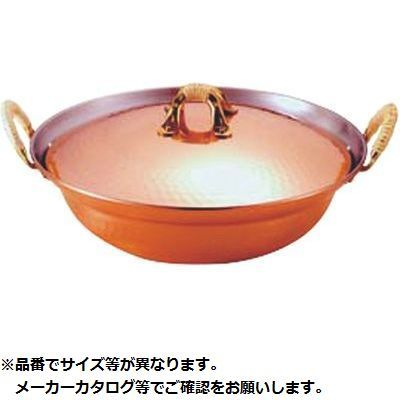 新光金属 銅槌目入れよせ鍋 30cm S-1055L 05-0539-0203【納期目安:1週間】