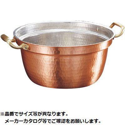新光金属 新鎚器銅器 段付鍋 26cm SN-5 05-0026-0401【納期目安:1週間】
