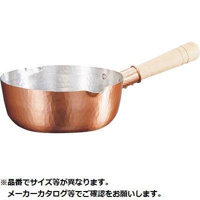 新光金属 新鎚器銅器 雪平鍋 18cm SN-6 05-0026-0601【納期目安:1週間】