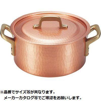 新光金属 新鎚器銅器 両手鍋 20cm SN-11 05-0026-0201【納期目安:1週間】