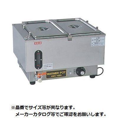 その他 電気ウォーマーポット NWS-830A 05-0366-0201【納期目安:1週間】
