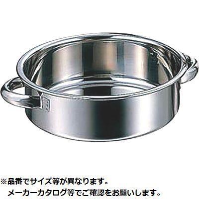 その他 AG 18-8外輪鍋 39cm(15.0L) 05-0010-0905【納期目安:1週間】