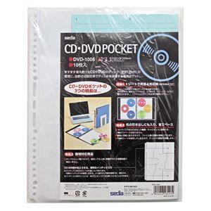 その他 セキセイ CD・DVDポケット A4タテ2・3・4・30穴 両面6ポケット DVD-1006 1セット(100枚:10枚×10パック) ds-2130311