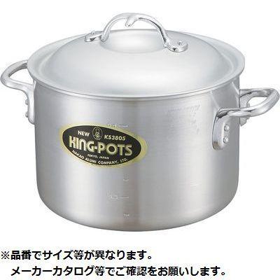 中尾アルミ製作所 ニューキング 半寸胴鍋 33cm(18.0L) KND-004034