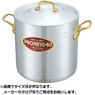 中尾アルミ製作所 プロキング 寸胴鍋 36cm(35.0L) KND-003008