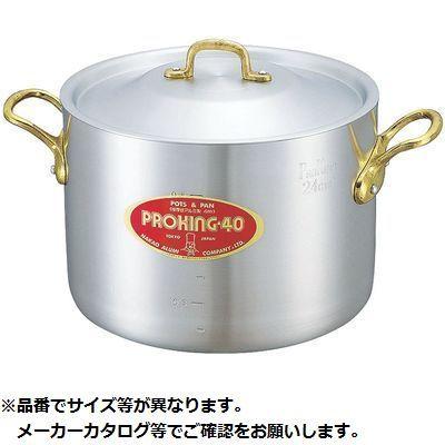 中尾アルミ製作所 プロキング 半寸胴鍋 45cm(46.0L) KND-003022