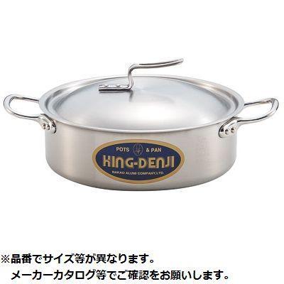 その他 ニューキングデンジ 外輪鍋 36cm(11.5L) KND-350130