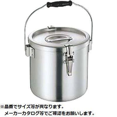 その他 アルミ給食缶 24cm(10.0L) KND-029044