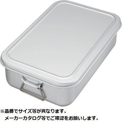 その他 アルマイト蒸気用炊飯鍋 小 6.3L 05-0353-0301【納期目安:2週間】