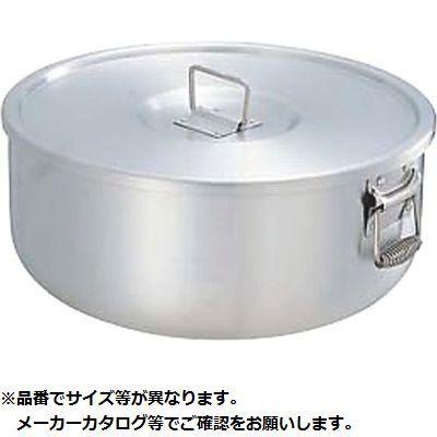 中尾アルミ製作所 アルミガス用丸型炊飯鍋 5升用 05-0353-0202【納期目安:1週間】